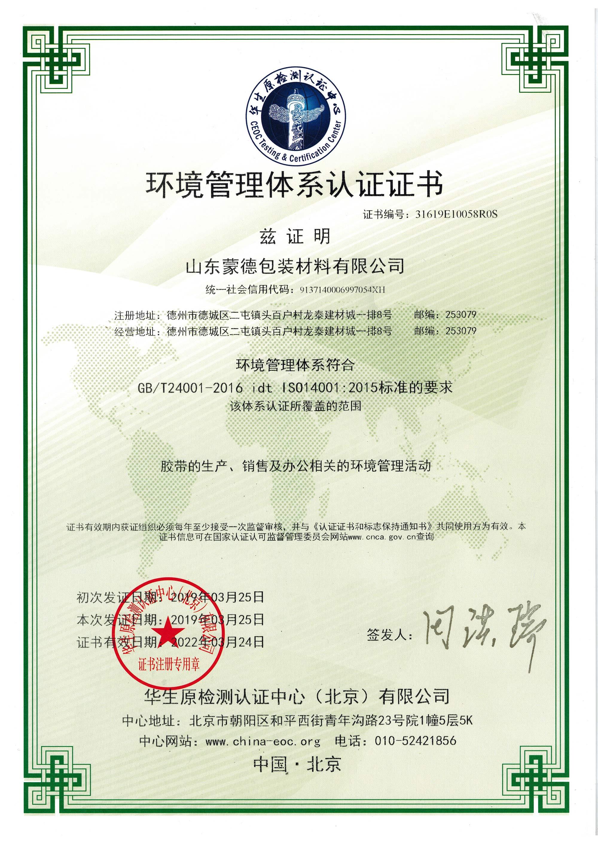 热烈庆祝蒙德胶带顺利取得ISO14001环境管理体认证证书