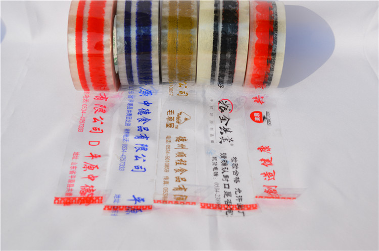 定制印字胶带